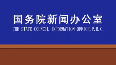 直播:《关于政法机关依法保障疫情防控期间复工复产的意见》发布会