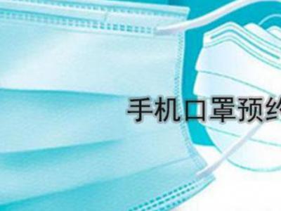 柘荣可预约登记购买政府定点供应口罩