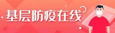 【基层防疫在线】蕉城:党员干部排头兵 筑牢疫情防控网