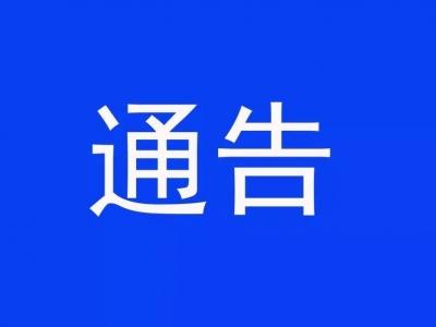 周宁县公安局发布通告严厉打击疫情防控期间有关违法犯罪