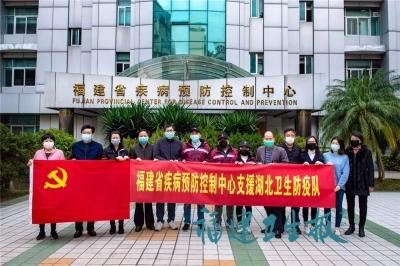 今天,福建再派9人支援湖北宜昌!