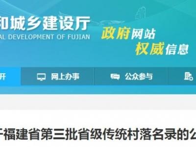 宁德43个!福建新一批省级传统村落名录的村落名单公示