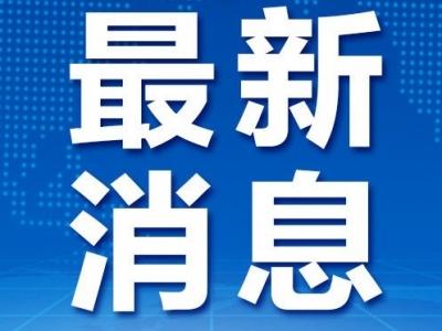 美国政府再次延长华为临时许可证至5月15日