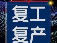 【复工复产进行时】柘荣:提升登记审批便利度 做好企业复工复产服务