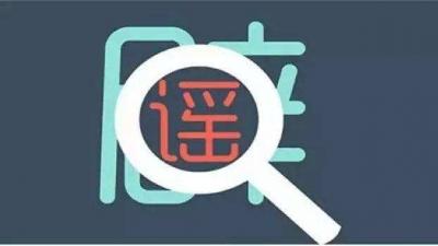 """辟谣:关于""""周宁菜市场就要封掉""""不实消息的情况说明"""