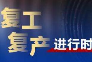 """【复工复产进行时】蕉城八都:""""严管+厚爱"""" 全力推动企业复工复产"""