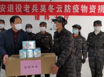 全国模范退役军人吴冬云捐赠防疫物资