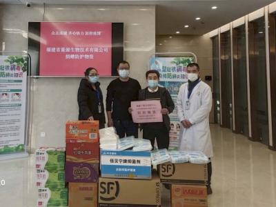 爱心企业向市疾控中心捐赠防疫物资