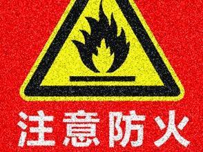 """我市多条""""禁令""""整治冬春季节火灾隐患"""