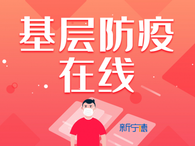 【基层防疫在线】霞浦:生活物资供应充足 请市民有序采购
