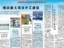人民日报|沙埕湾跨海公路通道:尽快打通关键节点