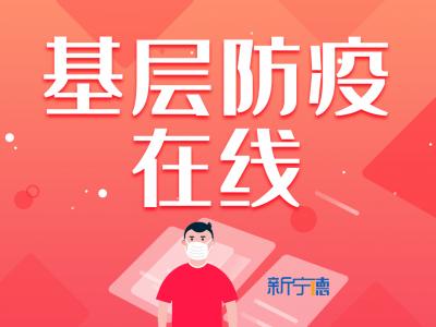 【基层防疫在线】霞浦松港街道:筑牢疫情防控安全线