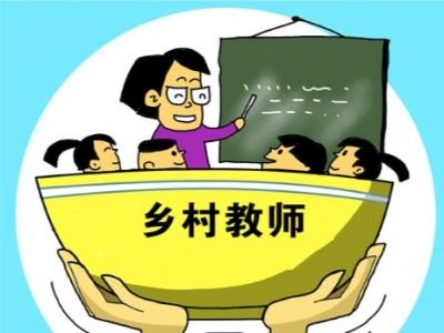 今年继续实施乡村教师素质提升工程