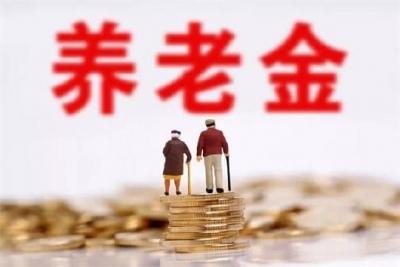 机关事业单位退休待遇重核 我的养老金为什么变少了?