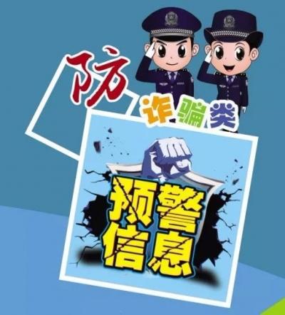 福鼎警方发布两类诈骗信息预警   20至55岁女性易受骗