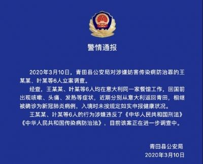 浙江:6人从意回国未如实申报健康状况被立案调查