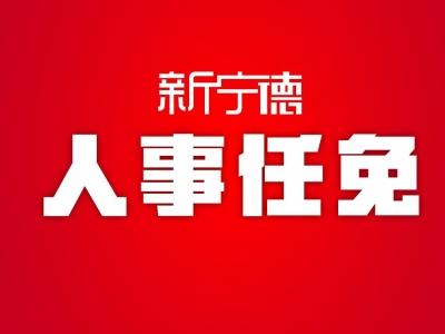 包江苏任福鼎市委书记,周春海任福鼎市委副书记、提名为市长候选人