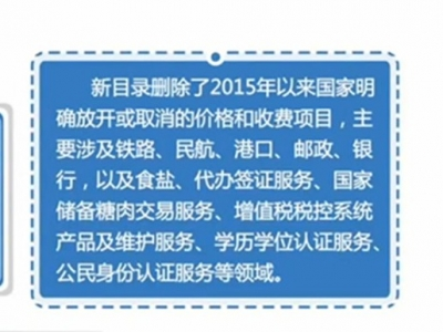 新修订的《中央定价目录》颁布 自5月1日起施行