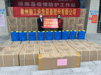 屏南:企业捐款捐物 爱心汇聚抗疫