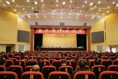 【宁视频】宁德市召开全力冲刺全国文明城市创建动员大会