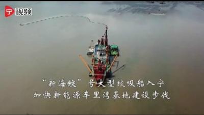 """【宁视频·纪录】好家伙!""""新海蛟""""绞吸船进场 助力新能源车里湾基地建设"""