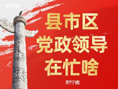 【县市区党政领导在忙啥】吴允明主持召开屏南县委常委会(扩大)会议