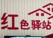 """""""红色驿站""""便民服务暖人心"""