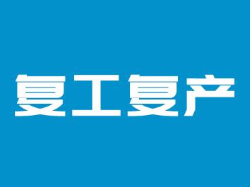 【复工复产进行时】市民政局:倡议动员社会组织助力企业复工复产