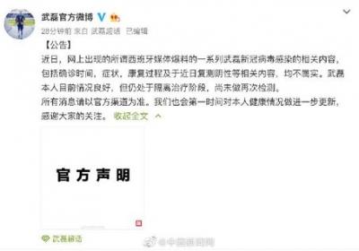 武磊团队辟谣:复测转阴等信息不实,武磊仍在隔离治疗