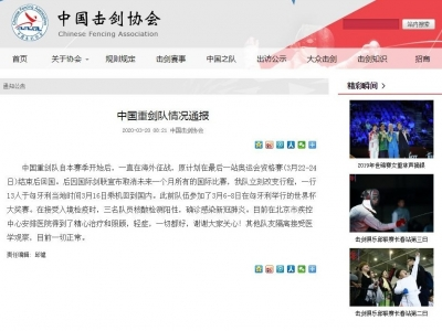 中国重剑队三名队员核酸检测阳性,确诊感染新冠肺炎