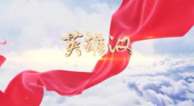 【宁视频·公益歌展播】英雄汉