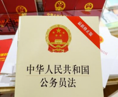 中组部发布《公务员范围规定》