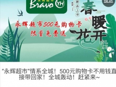 永辉500元购物卡免费领?回应来了!