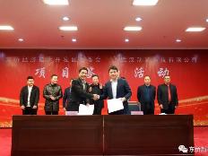 """东侨开发区第一季度产业项目招商取得""""开门红"""""""