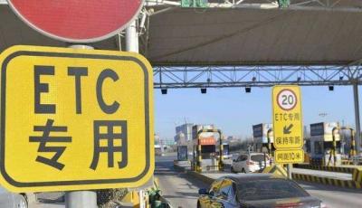 转发!未安装ETC车主请走人工车道,避免拥堵