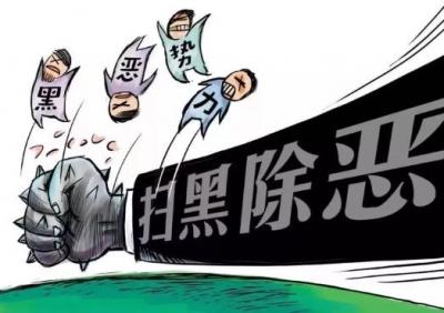福安4起涉黑恶案件集中宣判,22人获刑
