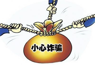 福安警方捣毁特大网络犯罪团伙 抓获37人