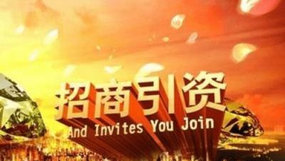 福安举行今年首季招商引资项目签约仪式