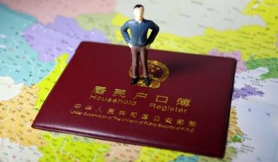 中国提出推动超大、特大城市调整完善积分落户政策