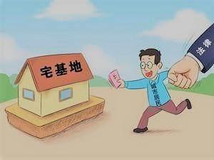 福建三部门:严禁城镇居民到农村购买宅基地