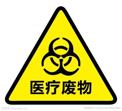 加强涉疫医废管理检查   严防境外疫情输入风险