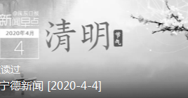 早点!宁德新闻 [2020-4-4]
