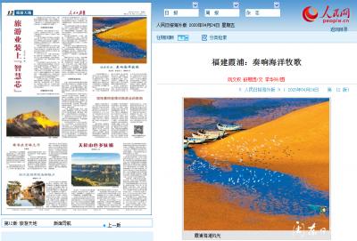 霞浦海滩的好风光!人民日报将它传遍全世界......
