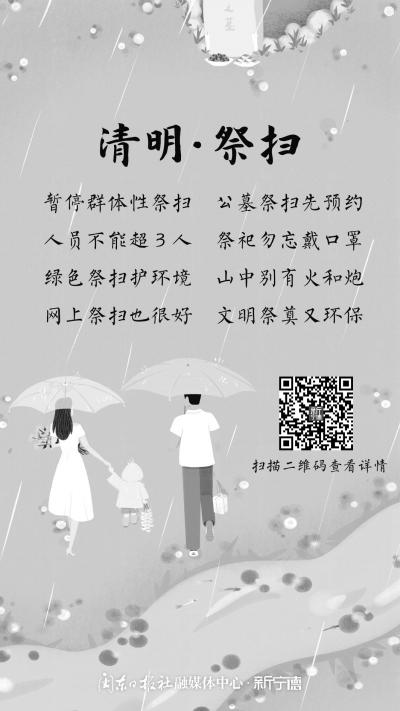 【网络中国节·清明】清明假期,这些服务海报请收好!