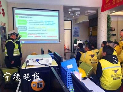 霞浦交警:给外卖骑手上交通安全知识课