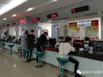 """@福鼎人,不用多地跑,公安窗口实现户籍业务""""全城通办""""!"""