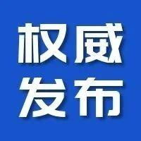 省委常委会召开会议 坚决拥护中央对张志南进行纪律审查和监察调查的决定