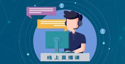 闽东医院:为见习生开启线上教学模式