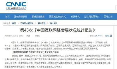中国互联网络发展状况统计报告:网民规模突破9亿!