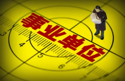 福安市人力资源和社会保障局关于2020年上半年事业单位公开招聘工作人员考试工作有关事项的通知